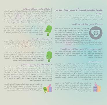 The Underwear Rule arabic