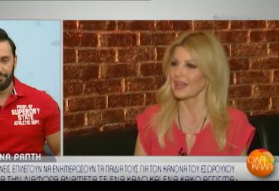 """Η Έλενα Ράπτη στην εκπομπή """"Όλα καλά"""" στο κανάλι Μακεδονία tv - 03.05.2018"""