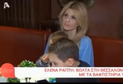 """Η Έλενα Ράπτη στην εκπομπή """"ελένη"""" στο κανάλι Alpha 3.4.2018"""