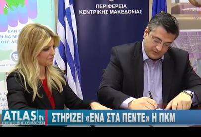 Σύμφωνο Συνεργασίας μεταξύ της Περιφέρειας Κεντρικής Μακεδονίας και του Συμβουλίου της Ευρώπης για την εκστρατεία 'Ένα στα Πέντε' ενάντια στην παιδική σεξουαλική κακοποίηση - Atlas tv Κεντρικής Μακεδονίας 5.3.2018
