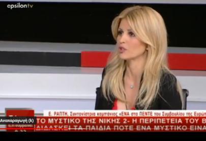 """Η Έλενα Ράπτη στην εκπομπή """"Τώρα ότι συμβαίνει"""" στο κανάλι Ε - 19.5.2018"""