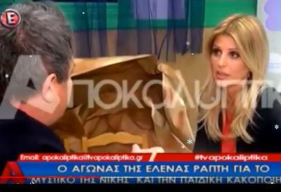 Η Έλενα Ράπτη στην εκπομπή Αποκαλυπτικά κανάλι Ε 17 12 2017