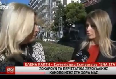 Η Έλενα Ράπτη στο κεντρικό δελτίο ειδήσεων στο Star - 8.12.2017