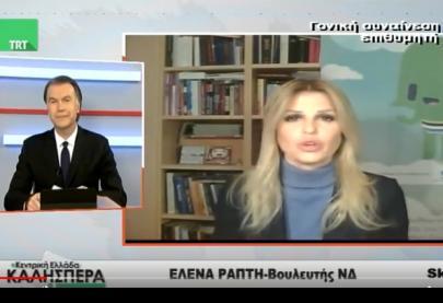 """Η Έλενα Ράπτη στην εκπομπή """"Κεντρική Ελλάδα καλησπέρα"""" στο κανάλι Trt - 24.11.2017"""