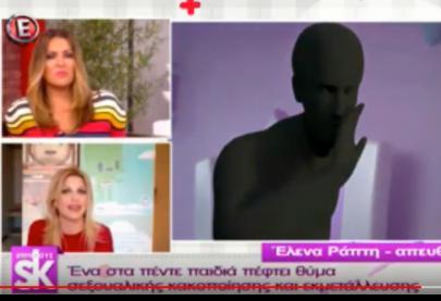 """Η Έλενα Ράπτη στην εκπομπή """"Επιτέλους sk"""" στο Κανάλι Ε - 11.11.2017"""