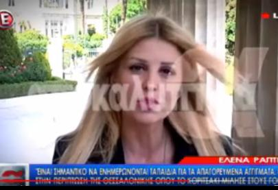 Η Έλενα Ράπτη στην εκπομπή Αποκαλυπτικά Κανάλι Ε - 14 5 2016