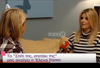 """Η Έλενα Ράπτη στην εκπομπή """"Σπίτι μου,σπιτάκι μου"""" - 24.12.2016"""