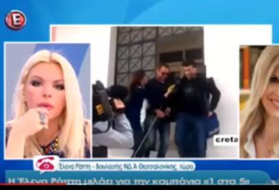 Η Έλενα Ράπτη στην εκπομπή ΑΝΝΙΤΑ gr Κανάλι Ε - 14 5 2016