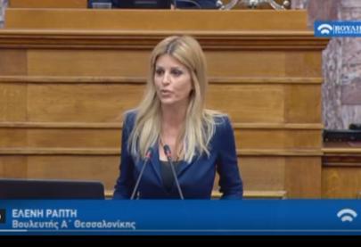 Ομιλία της Έλενας Ράπτη για την πρόληψη της παιδικής σεξουαλικής κακοποίησης στα μέλη της Διαρκούς Επιτροπής Κοινωνικών Υποθέσεων και της Ειδικής Επιτροπής Ισότητας, Νεολαίας και Δικαιωμάτων του Ανθρώπου - 22.11.2016 Βουλή Τηλεόραση