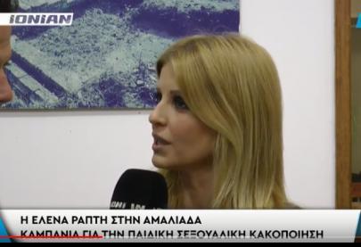 Η καμπάνια «ΕΝΑ στα ΠΕΝΤΕ» στoν Δήμο Ήλιδας (ioniantv.gr) ειδήσεις - 2.11.2016