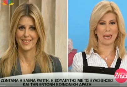 """Η Έλενα Ράπτη στην εκπομπή """"Αλήθειες με τη Ζήνα"""" στο κανάλι Star - 18.11.2016"""