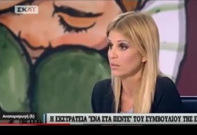 """Η Έλενα Ράπτη στην εκπομπή """"Αταίριαστοι"""" μιλάει για την καμπάνια """"1 στα 5"""" ΣΚΑΙ - 22.7.2016"""