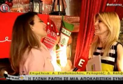 """Η Έλενα Ράπτη στην εκπομπή """"Έτοιμο το Πρωινό"""" - κανάλι Ε - 15.12.2016"""