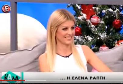"""Η Έλενα Ράπτη στην εκπομπή """"Στα καλά καθούμενα"""" - κανάλι Ε 6.12.2015"""