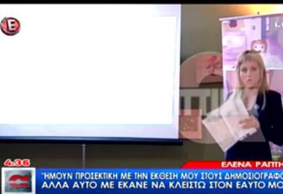 """Η Έλενα Ράπτη στην εκπομπή """"ΑΠΟΚΑΛΥΠΤΙΚΑ"""" - κανάλι Ε"""
