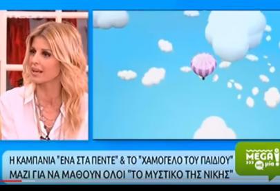 """Η Έλενα Ράπτη στην εκπομπή """"Mega με Μία"""" στο Mega - 20.1.2015"""