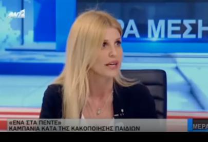 """Η Έλενα Ράπτη στην εκπομπή """"Μέρα Μεσημέρι"""" στον ΑΝΤ1 Κύπρου"""