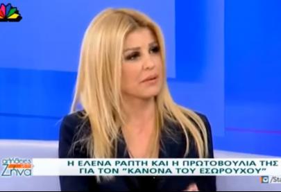 """Η Έλενα Ράπτη στην εκπομπή """"Αλήθειες με τη Ζήνα"""" Star channel"""