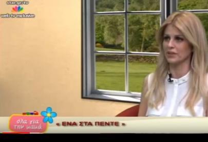 """Η Έλενα Ράπτη στην εκπομπή """"ΟΛΑ ΓΙΑ ΤΗ ΜΑΜΑ"""" στο Star webtv"""