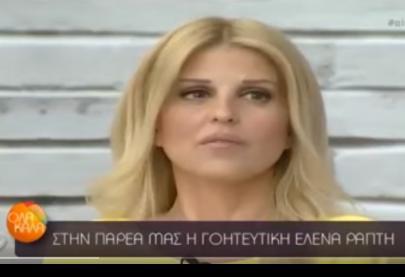 Η ΕΛΕΝΑ ΡΑΠΤΗ ΣΤΗΝ ΕΚΠΟΜΠΗ ΟΛΑ ΚΑΛΑ - TV ΜΑΚΕΔΟΝΙΑ