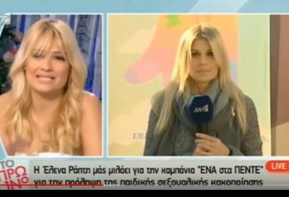 """Η Έλενα Ράπτη στην εκπομπή """"Το πρωινό"""" στον ΑΝΤ1"""