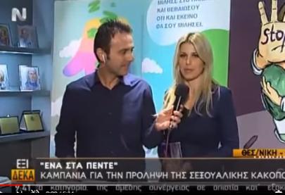 """Η Έλενα Ράπτη στην εκπομπή """"ΕΞΙ ΔΕΚΑ"""" στην ΝΕΡΙΤ"""