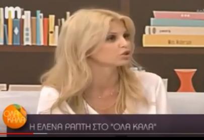 """Η Έλενα Ράπτη στην εκπομπή """"Όλα καλά"""" στην tv Μακεδονία"""