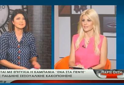 """Η Έλενα Ράπτη στο tv100 στην εκπομπή """"ΠΑΡΤΕ ΘΕΣΗ"""""""
