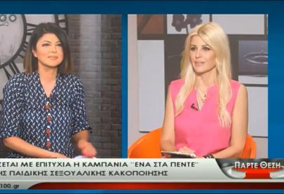 Η Έλενα Ράπτη στην Ονειρούπολη Δράμας (Star τηλεόραση Δράμας)