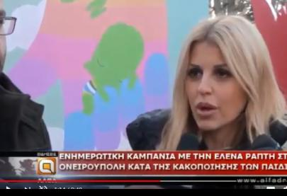 Η Έλενα Ράπτη στην Ονειρούπολη Δράμας (Άλφα τηλεόραση Δράμας)