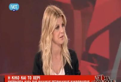 """Η Έλενα Ράπτη στην εκπομπή """"ΝΕΤ ΣΤΑ ΓΕΓΟΝΟΤΑ"""""""