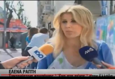 """Στην πλατεία Αριστοτέλους η εκστρατεία """"ΕΝΑ στα ΠΕΝΤΕ"""" - δελτίο ειδήσεων Mega"""