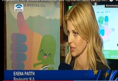 """Ενημέρωση των γυναικών Βουλευτών απο την Έλενα Ράπτη για την εκστρατεία """"ΕΝΑ στα ΠΕΝΤΕ"""" - Βουλή τηλεόραση"""