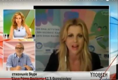 Η Έλενα Ράπτη στο κύδων.tv μιλάει για την εκστρατεία 1 στα 5 στην Κρήτη