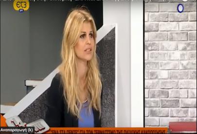 """Η Έλενα Ράπτη στην εκπομπή """"ΈΝΑ και ΈΝΑ"""" της ΕΤ3 μιλάει για την καμπάνια 1 στα 5"""