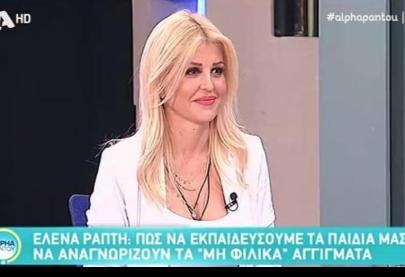 """Η Έλενα Ράπτη στην εκπομπή """"Alpha παντού"""" - Alpha tv - 23.7.2020"""