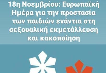 Η 18η Νοεμβρίου έχει οριστεί Ευρωπαϊκή Ημέρα για την προστασία των παιδιών ενάντια στη σεξουαλική εκμετάλλευση και κακοποίηση. Στην Ελλάδα, μέσω της καμπάνιας «ΕΝΑ στα ΠΕΝΤΕ» δίνουμε έναν καθημερινό αγώνα επί επτά χρόνια για να δυναμώσουμε την ενημέρωση της κοινωνίας σε αυτό το μεγάλο θέμα.