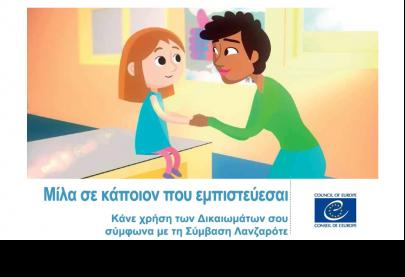 20η Νοεμβρίου - Παγκόσμια Ημέρα για τα Δικαιώματα του Παιδιού Ένα βίντεο του Συμβουλίου της Ευρώπης που παροτρύνει τα παιδιά να σπάσουν τη σιωπή τους και να μιλήσουν σε ένα πρόσωπο που εμπιστεύονται.  #ElenaRapti #vouli #politician #Greece #Thessaloniki #photooftheday #childabuse #enastapente #oneinfivegreece #kids #oneinfivecampaign #tomistikotisnikis  #underwearrule #kampaniaenastapente #councilofEurope #okanonastouesorouxou #i_peripeteia_tou_viktora #againstchildsexualabuse #παιδικη_κακοποιηση #ΟΗΕ #UnitedNations #δικαιώματα_παιδιού