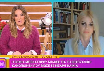 """Στην εκπομπή """"Καλύτερα δε γίνεται"""" με τη Ναταλία Γερμανού συζητώντας για την πρόληψη της σεξουαλικής κακοποίησης - Alpha tv 16.1.2021 #ElenaRapti #vouli #politician #Greece #Thessaloniki #photooftheday #childabuse #enastapente #oneinfivegreece #kids #oneinfivecampaign #tomistikotisnikis #underwearrule #kampaniaenastapente #councilofEurope #okanonastouesorouxou #i_peripeteia_tou_viktora #againstchildsexualabuse #alphatv #kalyteradeginetai"""