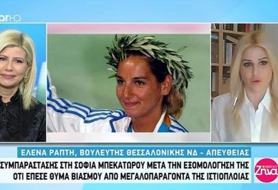Συμμετείχα διαδικτυακά στην εκπομπή της Ζήνας Κουτσελίνη,  «Αλήθειες με τη Ζήνα» στο Star TV, προκειμένου να μιλήσω σχετικά με το περιστατικό σεξουαλικής κακοποίησης που κατήγγειλε η Ολυμπιονίκης Σοφία Μπεκατώρου.  Η πράξη της Σοφίας Μπεκατώρου, είναι μια πράξη θαρραλέα, διότι κατάφερε να σπάσει τη σιωπή της και να μιλήσει για την τραυματική αυτή εμπειρία.  Αναφορικά με τον χρόνο καταγγελίας της πράξης, αυτός είναι σχετικός για κάθε άνθρωπο που βιώνει κακοποιητική συμπεριφορά, γιατί οι θύτες, που βρίσκονται στο στενό, οικείο, οικογενειακό, κοινωνικό ή επαγγελματικό περιβάλλον,  έχουν τον τρόπο και την ισχύ να δημιουργούν ενοχές, φόβο και ντροπή στο θύμα προκειμένου να κρατήσουν καλά κρυμμένη την ένοχη πράξη τους.