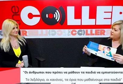 Φιλοξενήθηκα στη διαδικτυακή εκπομπή της Χρίσλας Γεωργακοπούλου στο thecaller.gr και μιλήσαμε για την κατάσταση που επικρατεί στην Ελλάδα σχετικά με την παιδική σεξουαλική κακοποίηση. Ο εγκλωβισμός των θυμάτων στο σπίτι λόγω της πανδημίας οδηγεί στην αύξηση περιστατικών σεξουαλικής βίας, καθώς και στην αύξηση της διακίνησης παιδικού πορνογραφικού υλικού, μέσω του διαδικτύου. Η καμπάνια «ΕΝΑ στα ΠΕΝΤΕ» του Συμβουλίου της Ευρώπης για τον τερματισμό της παιδικής σεξουαλικής κακοποίησης κλείνει ήδη επτά χρόνια συνεχούς ενημέρωσης της ελληνικής κοινωνίας.