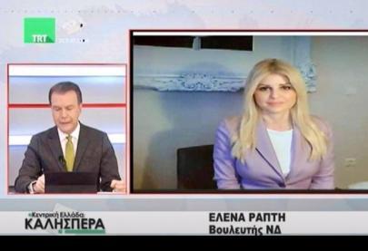 Φιλοξενήθηκα στην εκπομπή του Σωτήρη Πολύζου «Κεντρική Ελλάδα Καλησπέρα» στην TRT και μίλησα για τα μηνύματα της καμπάνιας «ΕΝΑ στα ΠΕΝΤΕ» του Συμβουλίου της Ευρώπης στην Ελλάδα καθώς και για τον συντονιστικό μου ρόλο σε αυτήν μέχρι σήμερα. Αναφέρθηκα στα ενημερωτικά εργαλεία της καμπάνιας και τα χρήσιμα μηνύματά της που πρέπει να γίνουν κτήμα όλων των παιδιών για την αυτοπροστασία τους. Τόνισα ότι ο θύτης ανήκει συχνά στο στενό οικογενειακό, συγγενικό ή κοινωνικό κύκλο του παιδιού και επέμεινα ότι είναι σημαντικό να μάθουν τα παιδιά να αποκαλύπτουν ένα «κακό μυστικό», που ενδεχομένως να κρύβει κακοποιητική συμπεριφορά.