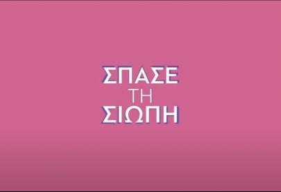 Μαζί σπάμε τη σιωπή   #metoogreece.  Το https://metoogreece.gr/ είναι ένα εργαλείο της Πολιτείας στη διάθεση όλων των πολιτών, ώστε να ενημερώνονται για τα θέματα σεξουαλικής παρενόχλησης, κακοποίησης και εξουσιαστικής βίας και τις δράσεις καταπολέμησής τους. #metoogreece