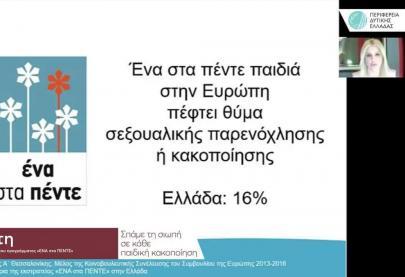 Μίλησα στη διαδικτυακή ημερίδα-θεατρική παράσταση «Σπάμε τη σιωπή σε κάθε παιδική κακοποίηση» που διοργάνωσε η Περιφέρεια Δυτικής Ελλάδας. Αναφέρθηκα στη πρόληψη της παιδικής σεξουαλικής κακοποίησης και μίλησα για τον συμβολισμό «ΕΝΑ στα ΠΕΝΤΕ», δηλαδή τη στατιστική που δείχνει πως ένα στα πέντε παιδιά είναι θύμα σεξουαλικής κακοποίησης και πως μόνο 2 στα 100 παιδιά καταγγέλλουν την κακοποίησή τους στις αστυνομικές αρχές. Επιπλέον, τόνισα ότι τα παιδιά χρειάζονται σαφείς οδηγίες ως προς το ποιοι είναι οι ενήλικες που αποτελούν το δίκτυο ασφάλειας τους, δηλαδή τα πρόσωπα εμπιστοσύνης στα οποία θα πρέπει να απευθυνθούν στη περίπτωση που έχουν ενδείξεις ή βιώσουν κάποια κακοποιητική συμπεριφορά.