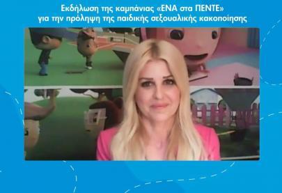 Η καμπάνια «ΕΝΑ στα ΠΕΝΤΕ» του Συμβουλίου της Ευρώπης για την πρόληψη της παιδικής σεξουαλικής κακοποίησης, την οποία συντονίζω στην Ελλάδα, διοργάνωσε διαδικτυακή ενημερωτική εκδήλωση με θέμα: «Σεξουαλική κακοποίηση παιδιών: Πρόληψη και αντιμετώπιση». Ως συντονίστρια της καμπάνιας, έχω σαν αποστολή την ενημέρωση και ευαισθητοποίηση της ελληνικής κοινωνίας, μέσα από τα χρήσιμα ενημερωτικά εργαλεία που μου παρέχει το Συμβούλιο της Ευρώπης. Εστίασα στον «Κανόνα των Εσωρούχων», ο οποίος διδάσκει στο παιδί ότι κανένας δε μπορεί να το αγγίξει στην περιοχή που βρίσκεται το εσώρουχό του, καθώς και ότι το ίδιο δεν επιτρέπεται να βλέπει ή να αγγίζει την ίδια περιοχή στο σώμα ενός ενήλικα.