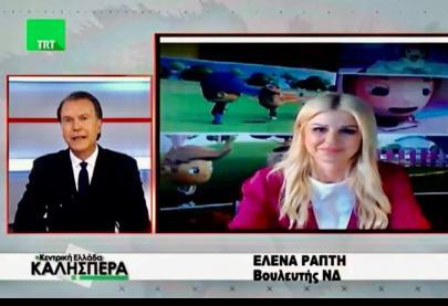 Φιλοξενήθηκα στην τηλεοπτική εκπομπή «Κεντρική Ελλάδα Καλησπέρα», που παρουσιάζει ο Σωτήρης Πολύζος στην TRT, με θέμα συζήτησης την πρόληψη της παιδικής σεξουαλικής κακοποίησης. Τόνισα ότι είναι χρήσιμο ο γονέας να ζητά από το παιδί να τον ενημερώνει: - όταν κάποιος του προσφέρει δώρα τακτικά,  - με ποιους έχει μυστικά και  - όταν κάποιος προσπαθεί να το απομονώσει.
