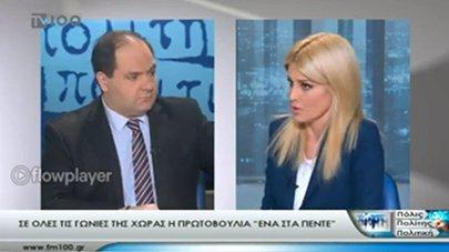 Εκπομπή «Πόλις, πολίτης, πολιτική», TV 100
