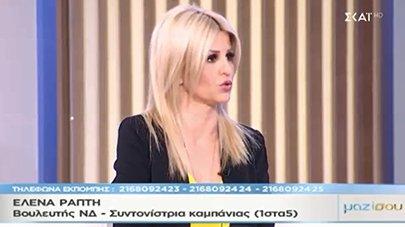 Εκπομπή «Μαζί σου», ΣΚΑΪ TV