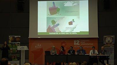 Βίντεο εκδήλωσης, 12ο Συνέδριο Νέας Δημοκρατίας