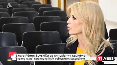 Εκπομπή «Τι λέει», Alpha TV